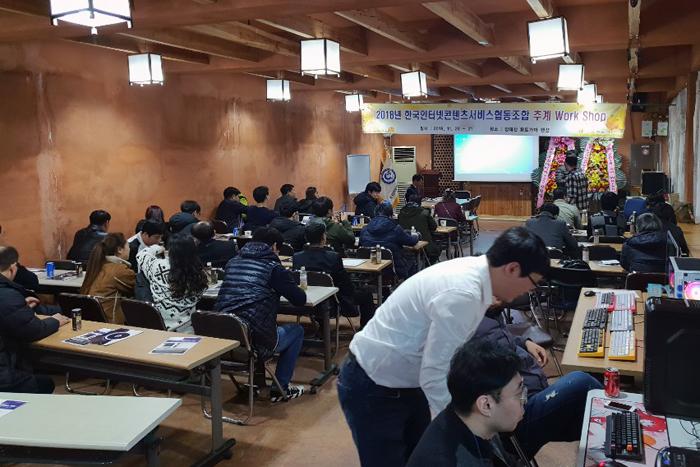 맥스엘리트, 한국인터넷협동조합 추계 워크숍에 시소닉, 맥스웰 파워 선봬